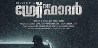 The Great Father Malayalam Movie