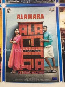GCC Newspaper Alamara Release Ad