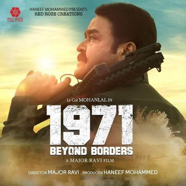1971 beyond borders review