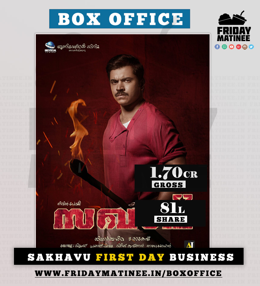 Box-office: Sakhavu First day Collection - FridayMatinee In